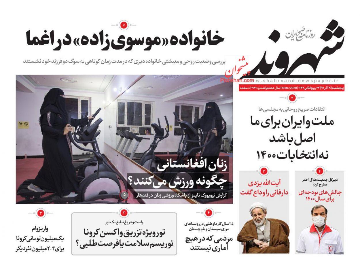 عناوین اخبار روزنامه شهروند در روز پنجشنبه ۲۰ آذر