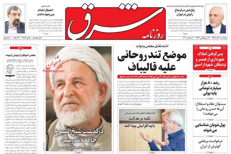 عناوین اخبار روزنامه شرق در روز پنجشنبه ۲۰ آذر