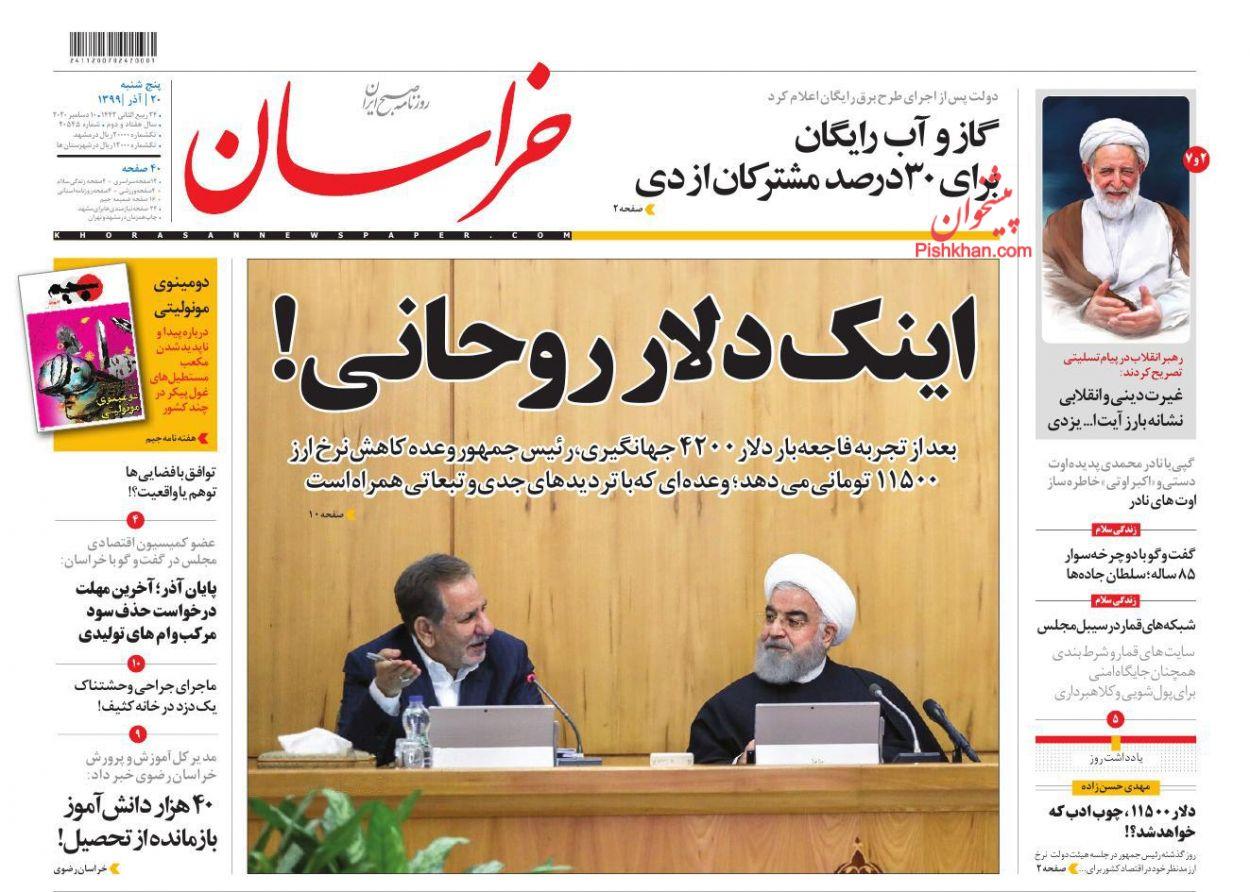 عناوین اخبار روزنامه خراسان در روز پنجشنبه ۲۰ آذر