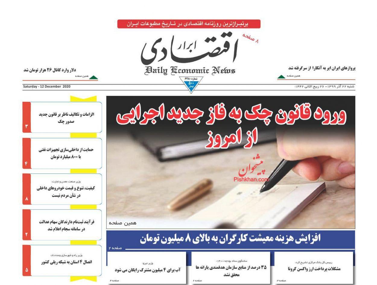 عناوین اخبار روزنامه ابرار اقتصادی در روز شنبه ۲۲ آذر