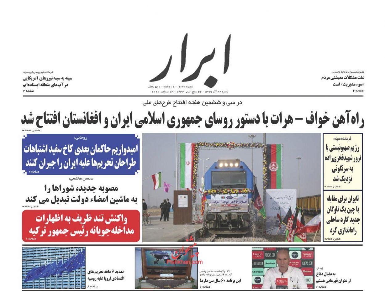 عناوین اخبار روزنامه ابرار در روز شنبه ۲۲ آذر