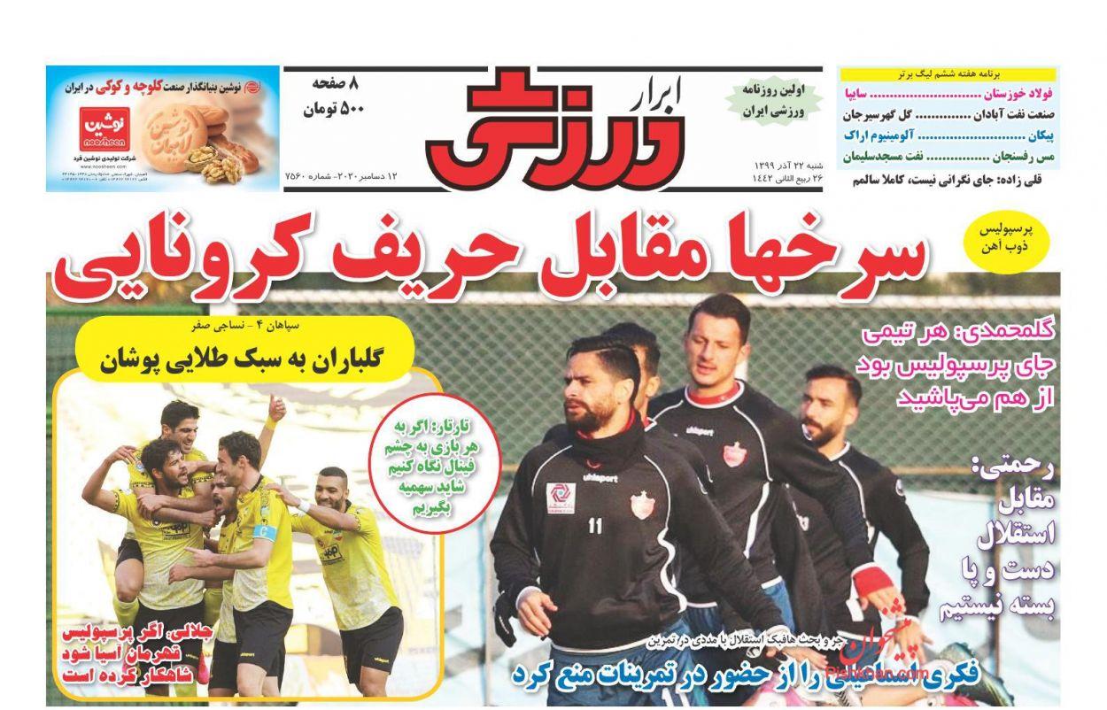 عناوین اخبار روزنامه ابرار ورزشى در روز شنبه ۲۲ آذر