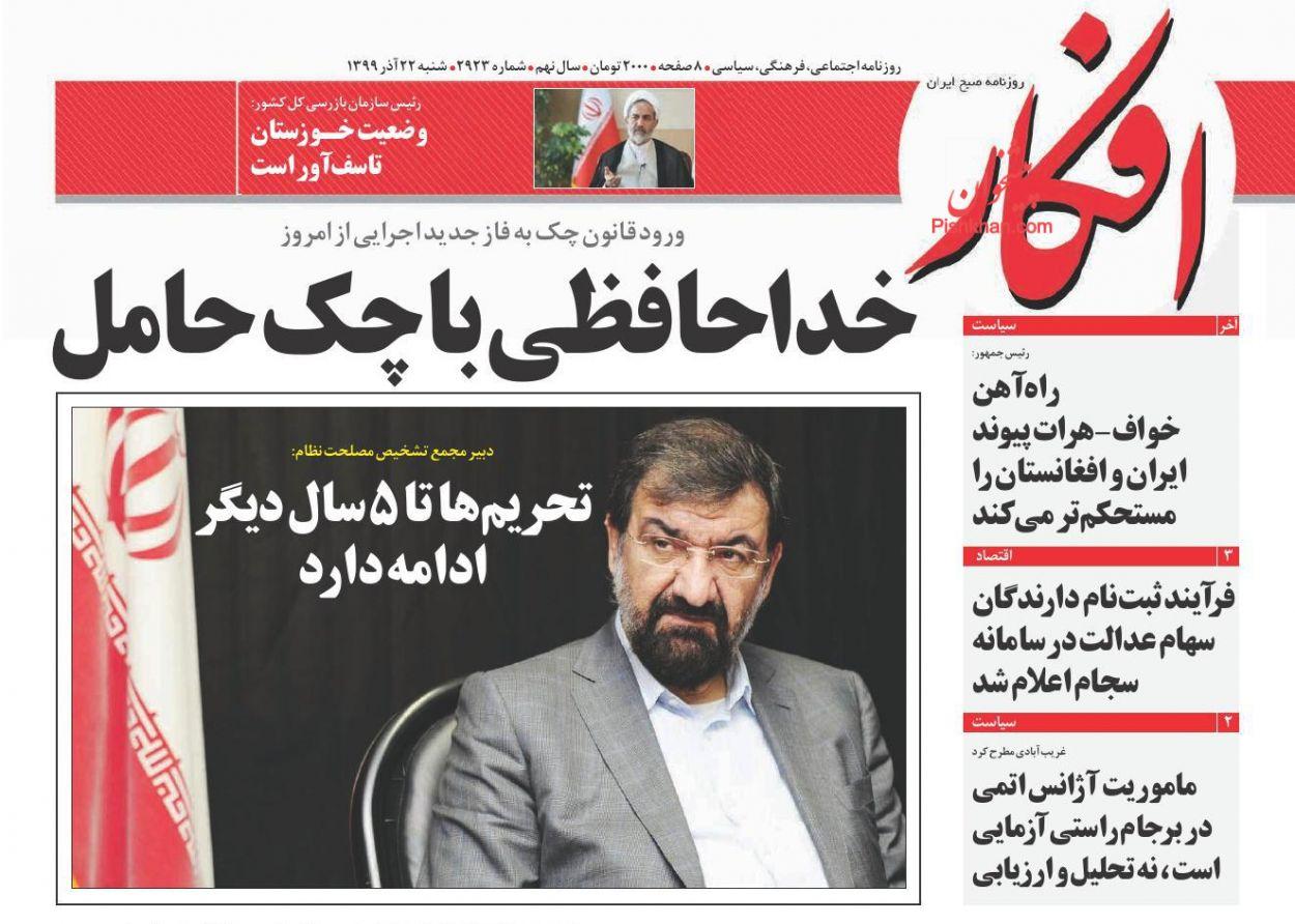 عناوین اخبار روزنامه افکار در روز شنبه ۲۲ آذر