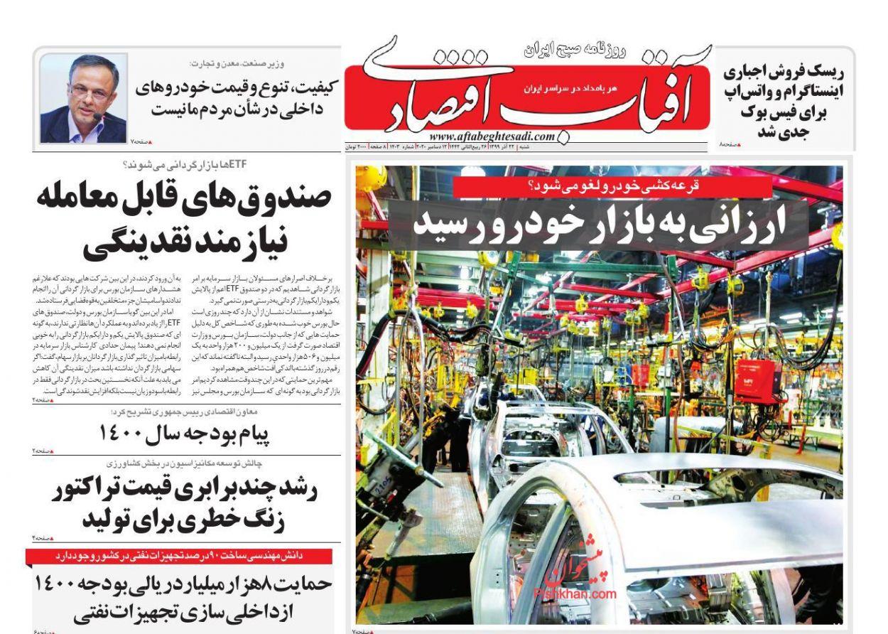 عناوین اخبار روزنامه آفتاب اقتصادی در روز شنبه ۲۲ آذر
