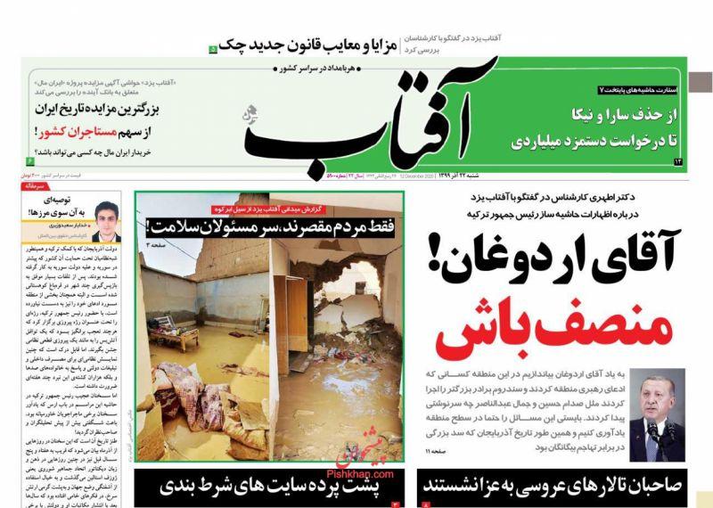 عناوین اخبار روزنامه آفتاب یزد در روز شنبه ۲۲ آذر