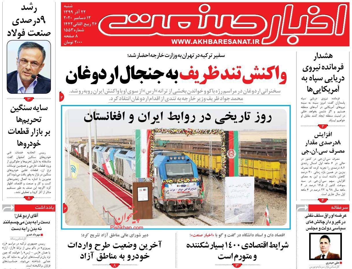 عناوین اخبار روزنامه اخبار صنعت در روز شنبه ۲۲ آذر