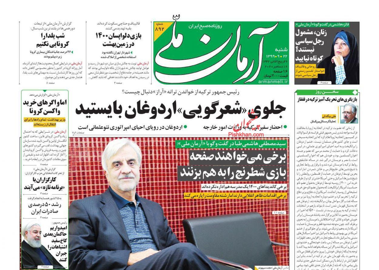 عناوین اخبار روزنامه آرمان ملی در روز شنبه ۲۲ آذر