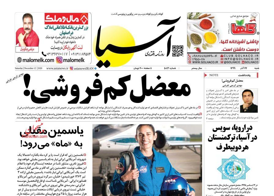 عناوین اخبار روزنامه آسیا در روز شنبه ۲۲ آذر