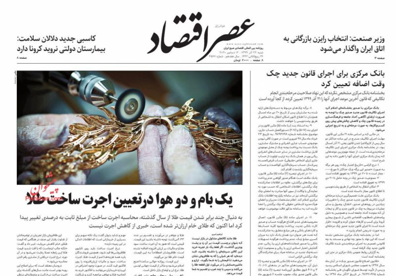 عناوین اخبار روزنامه عصر اقتصاد در روز شنبه ۲۲ آذر