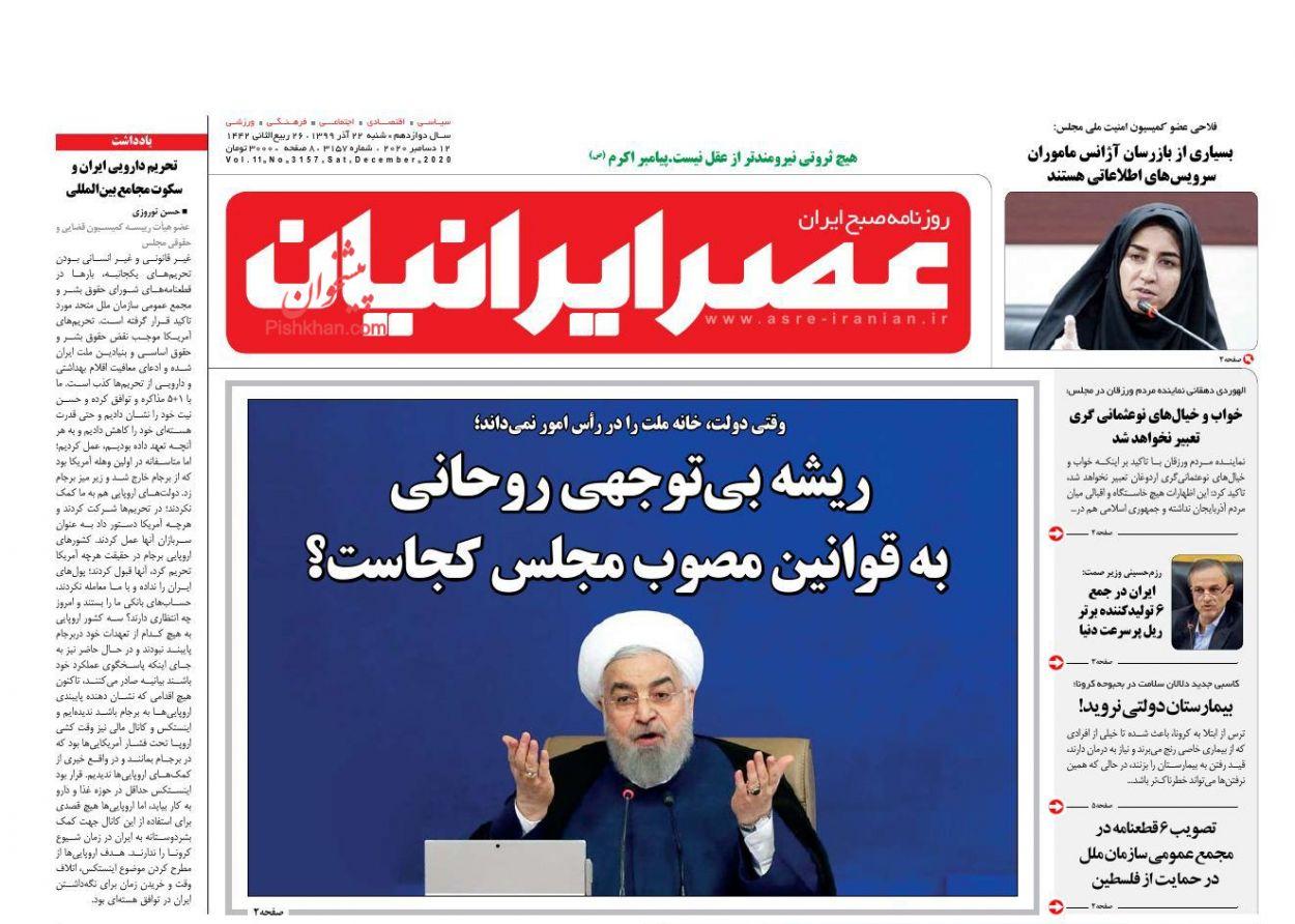 عناوین اخبار روزنامه عصر ایرانیان در روز شنبه ۲۲ آذر