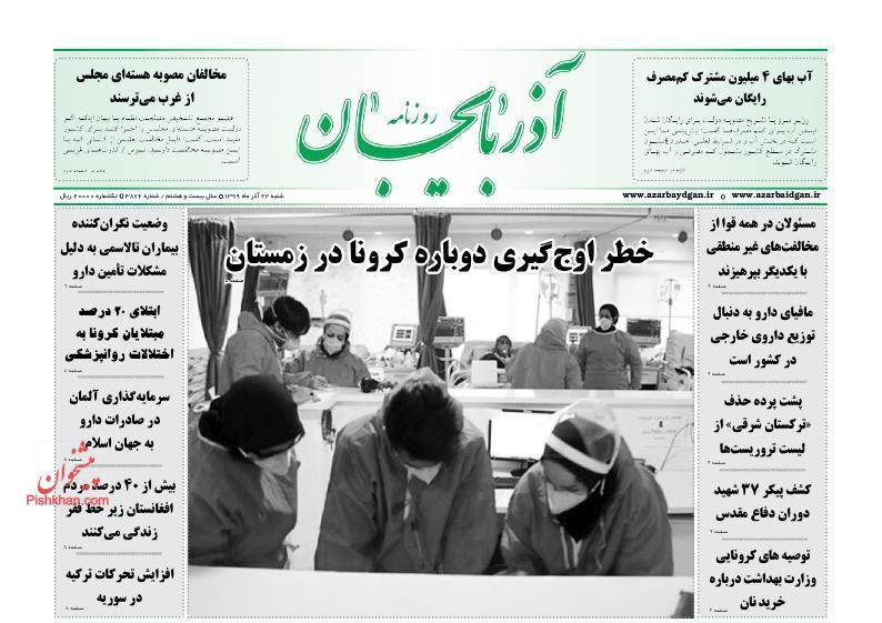 عناوین اخبار روزنامه آذربایجان در روز شنبه ۲۲ آذر