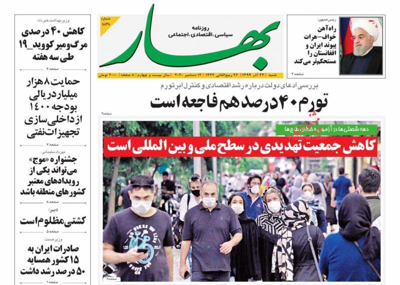 عناوین اخبار روزنامه بهار در روز شنبه ۲۲ آذر