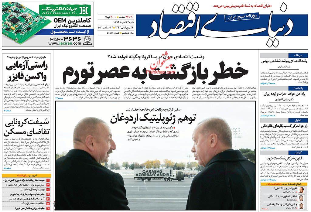 عناوین اخبار روزنامه دنیای اقتصاد در روز شنبه ۲۲ آذر