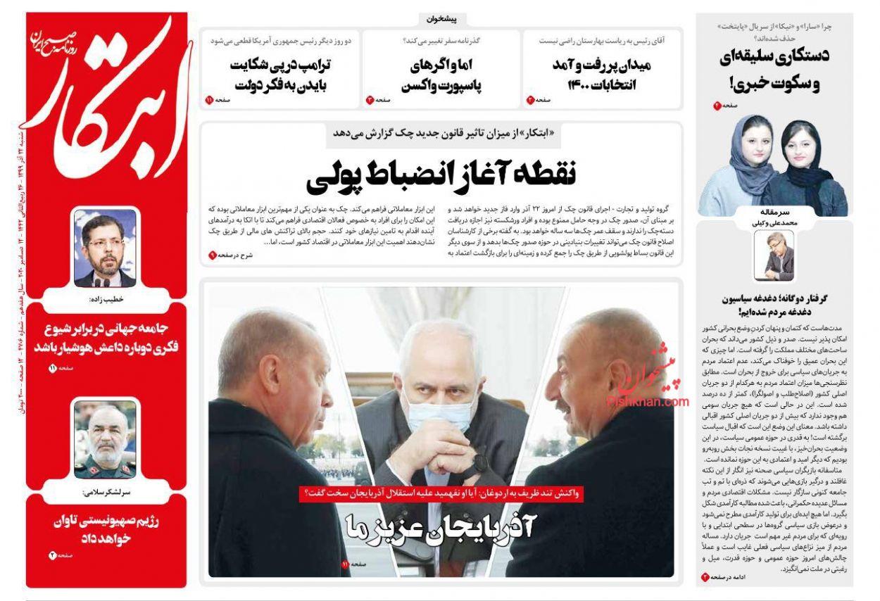 عناوین اخبار روزنامه ابتکار در روز شنبه ۲۲ آذر