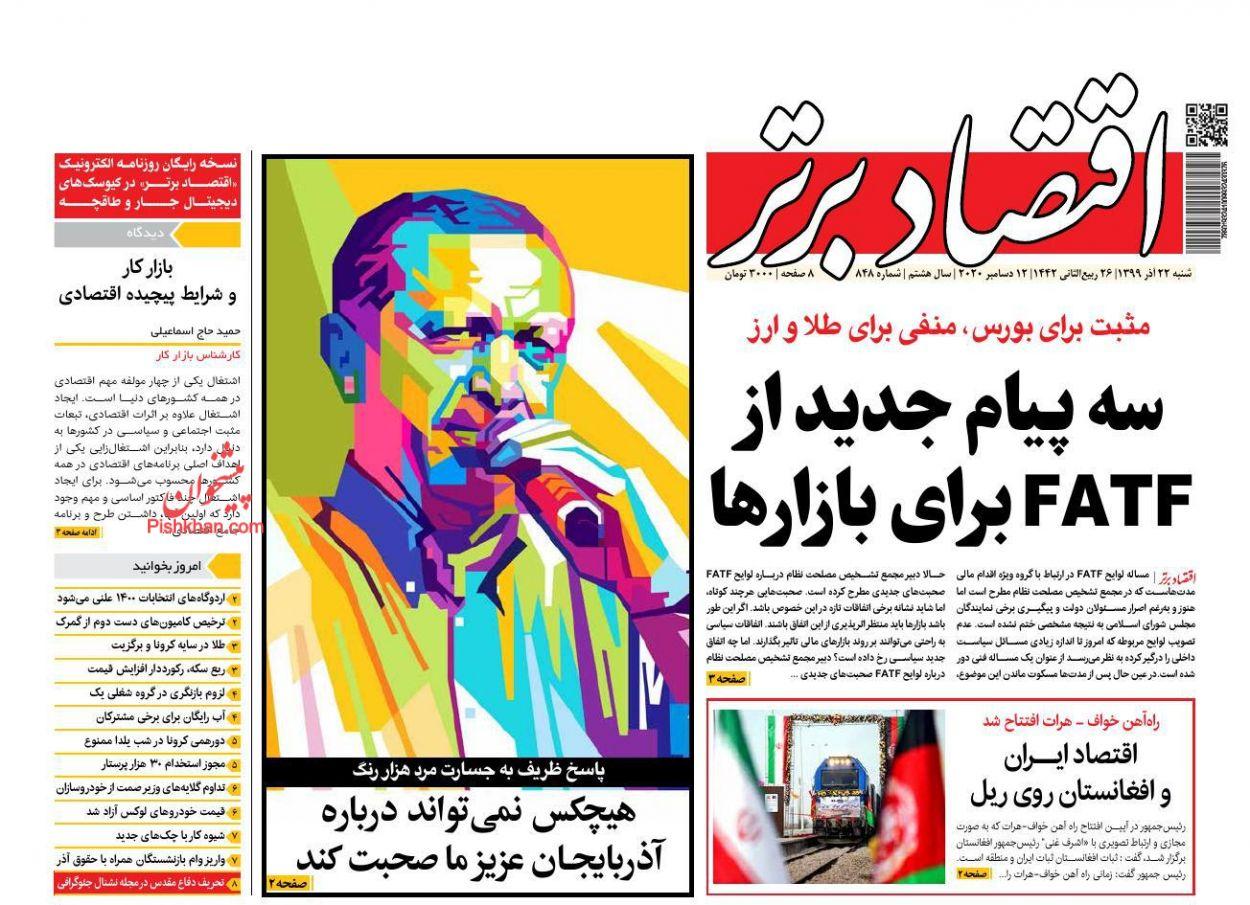 عناوین اخبار روزنامه اقتصاد برتر در روز شنبه ۲۲ آذر