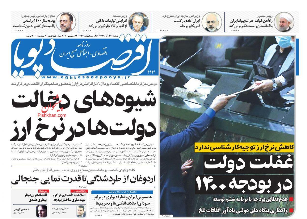 عناوین اخبار روزنامه اقتصاد پویا در روز شنبه ۲۲ آذر