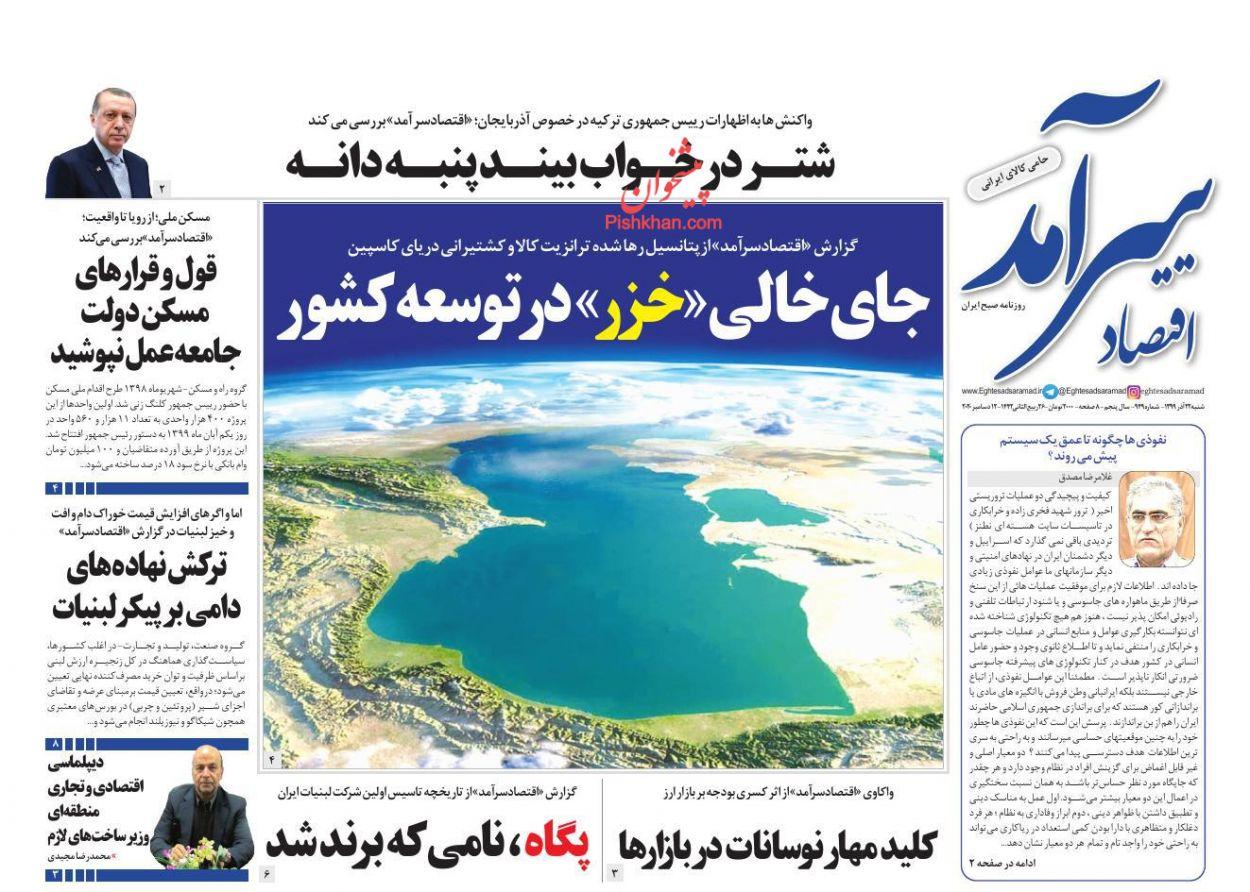 عناوین اخبار روزنامه اقتصاد سرآمد در روز شنبه ۲۲ آذر