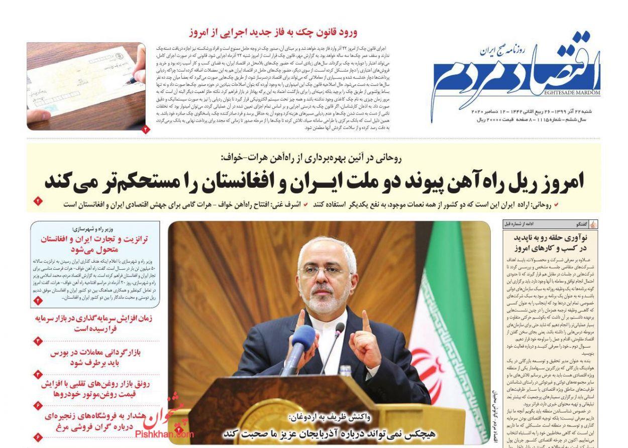 عناوین اخبار روزنامه اقتصاد مردم در روز شنبه ۲۲ آذر