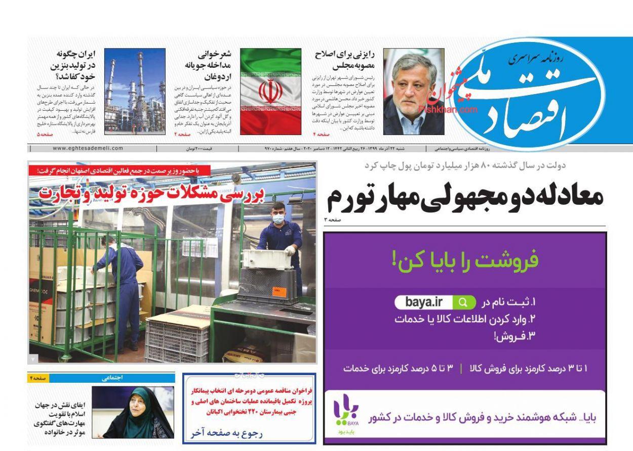 عناوین اخبار روزنامه اقتصاد ملی در روز شنبه ۲۲ آذر