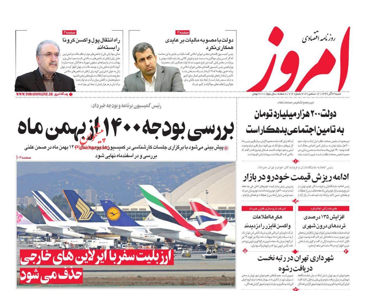 عناوین اخبار روزنامه امروز در روز شنبه ۲۲ آذر