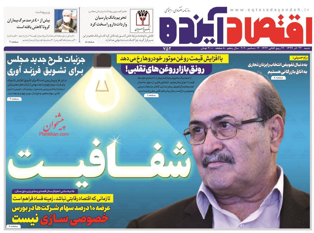 عناوین اخبار روزنامه اقتصاد آینده در روز شنبه ۲۲ آذر