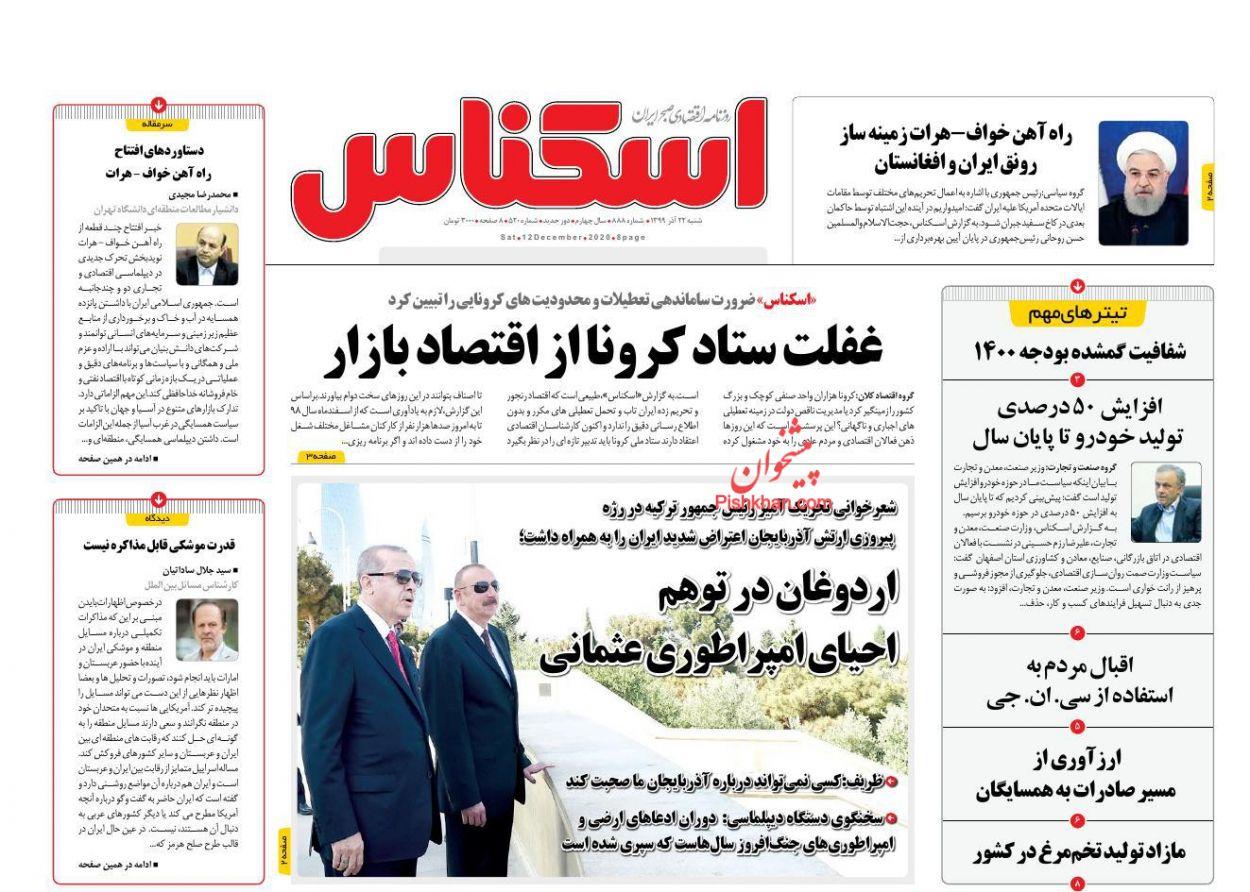 عناوین اخبار روزنامه اسکناس در روز شنبه ۲۲ آذر
