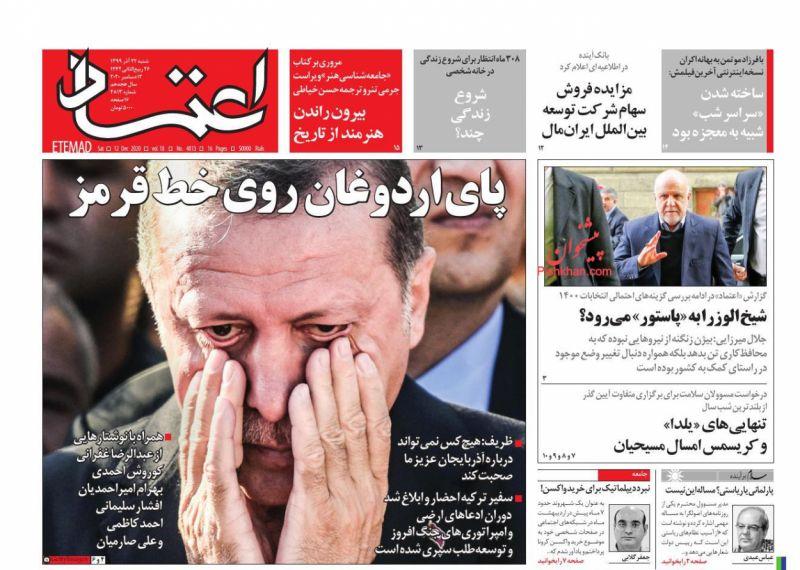 عناوین اخبار روزنامه اعتماد در روز شنبه ۲۲ آذر
