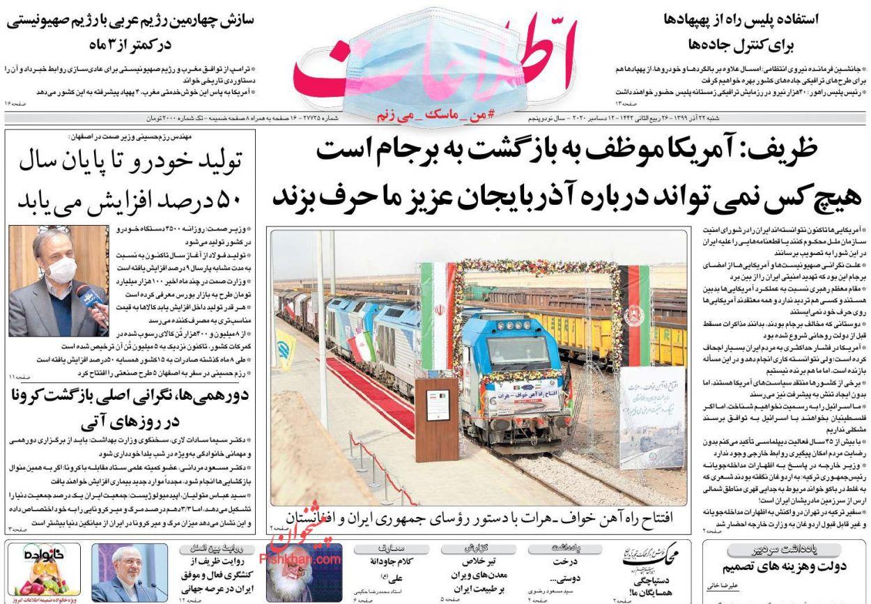 عناوین اخبار روزنامه اطلاعات در روز شنبه ۲۲ آذر