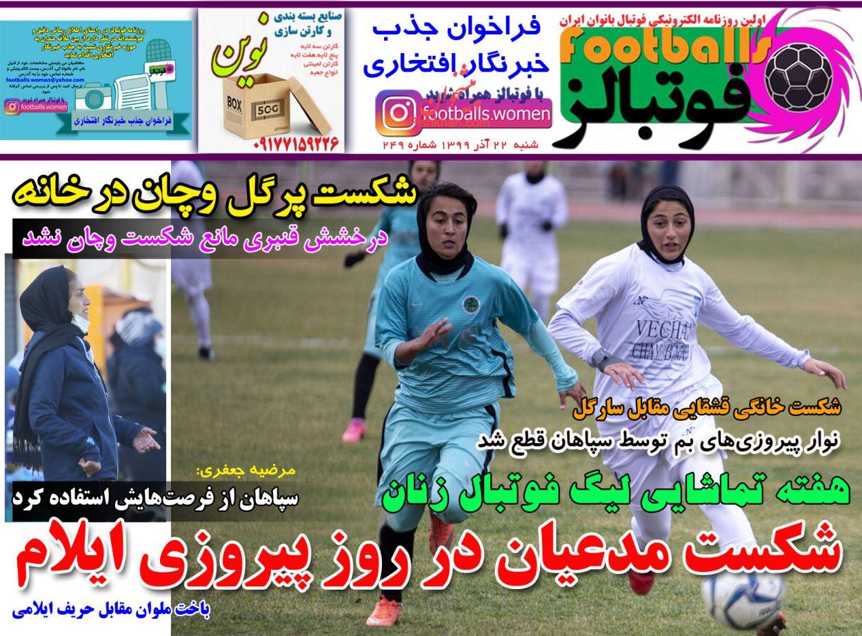 عناوین اخبار روزنامه فوتبالز در روز شنبه ۲۲ آذر