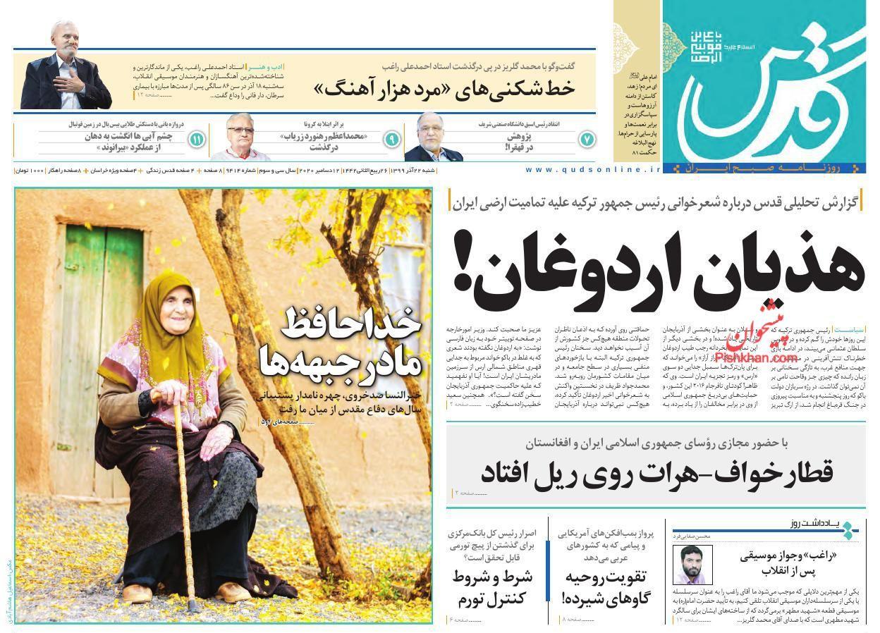 عناوین اخبار روزنامه قدس در روز شنبه ۲۲ آذر