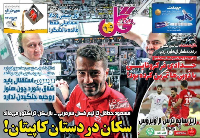 عناوین اخبار روزنامه گل در روز شنبه ۲۲ آذر
