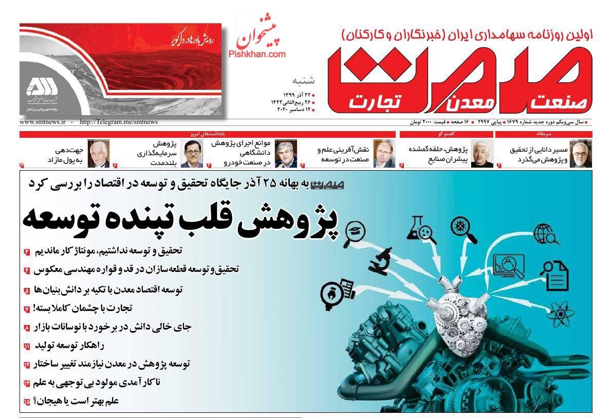 عناوین اخبار روزنامه صمت در روز شنبه ۲۲ آذر