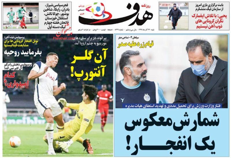 عناوین اخبار روزنامه هدف در روز شنبه ۲۲ آذر