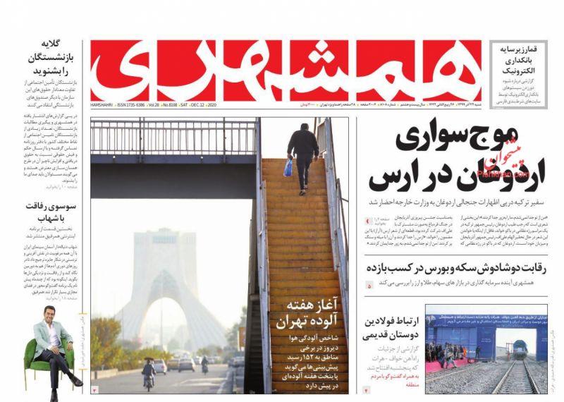 عناوین اخبار روزنامه همشهری در روز شنبه ۲۲ آذر