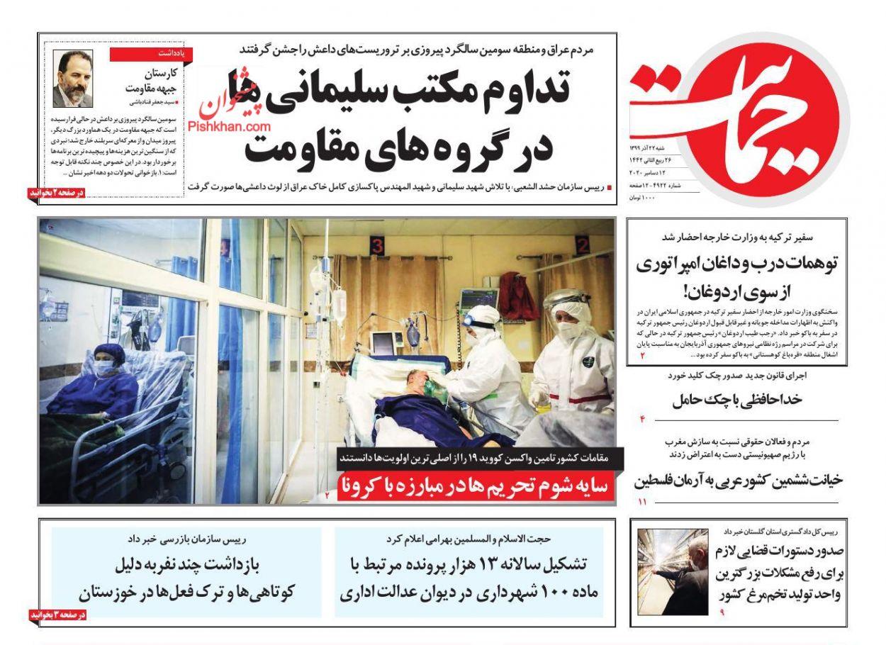 عناوین اخبار روزنامه حمایت در روز شنبه ۲۲ آذر