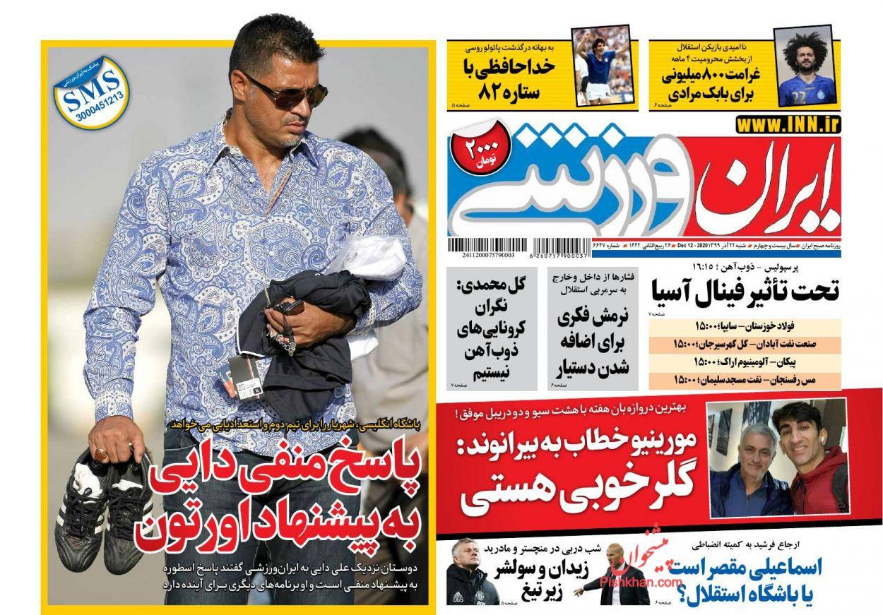 عناوین اخبار روزنامه ایران ورزشی در روز شنبه ۲۲ آذر