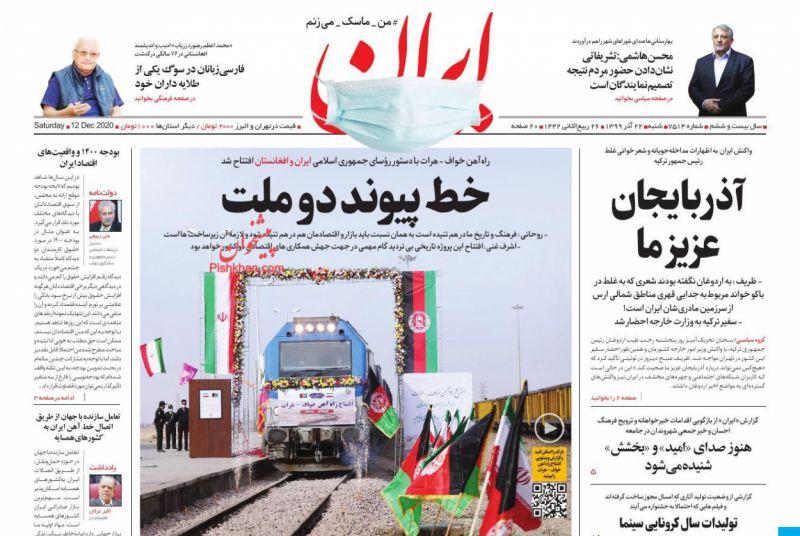 عناوین اخبار روزنامه ایران در روز شنبه ۲۲ آذر
