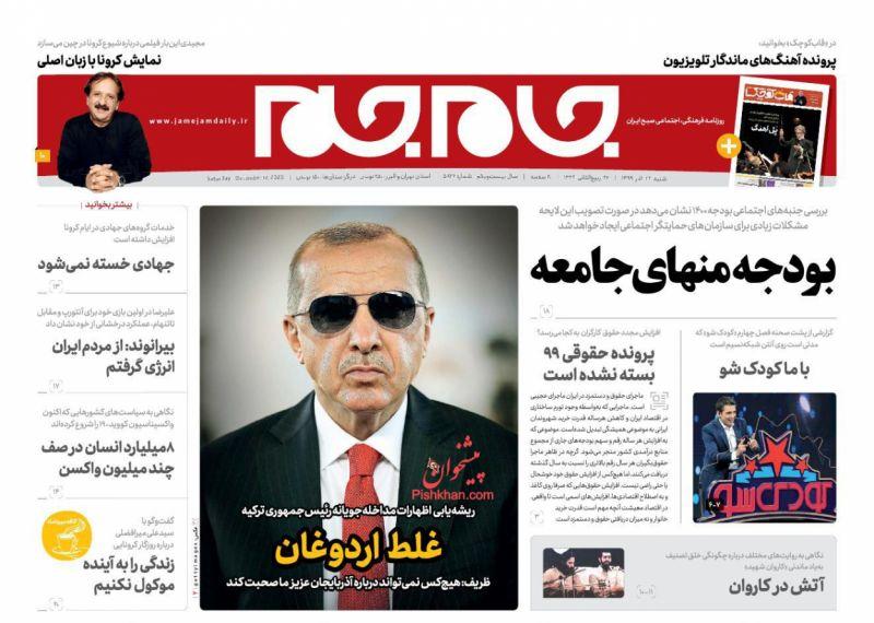 عناوین اخبار روزنامه جام جم در روز شنبه ۲۲ آذر
