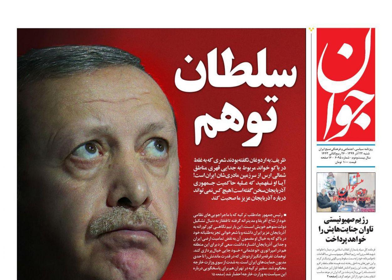 عناوین اخبار روزنامه جوان در روز شنبه ۲۲ آذر