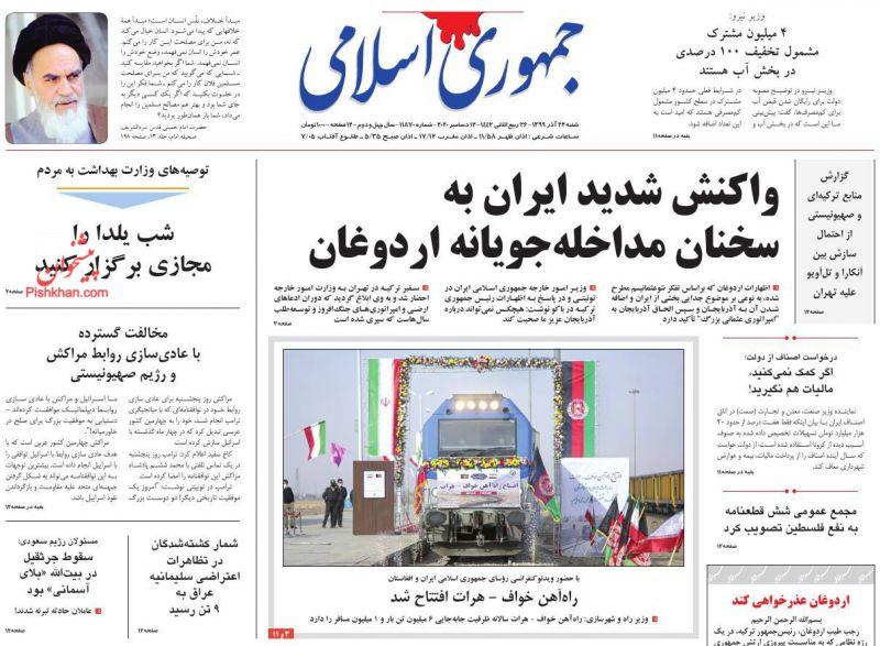 عناوین اخبار روزنامه جمهوری اسلامی در روز شنبه ۲۲ آذر