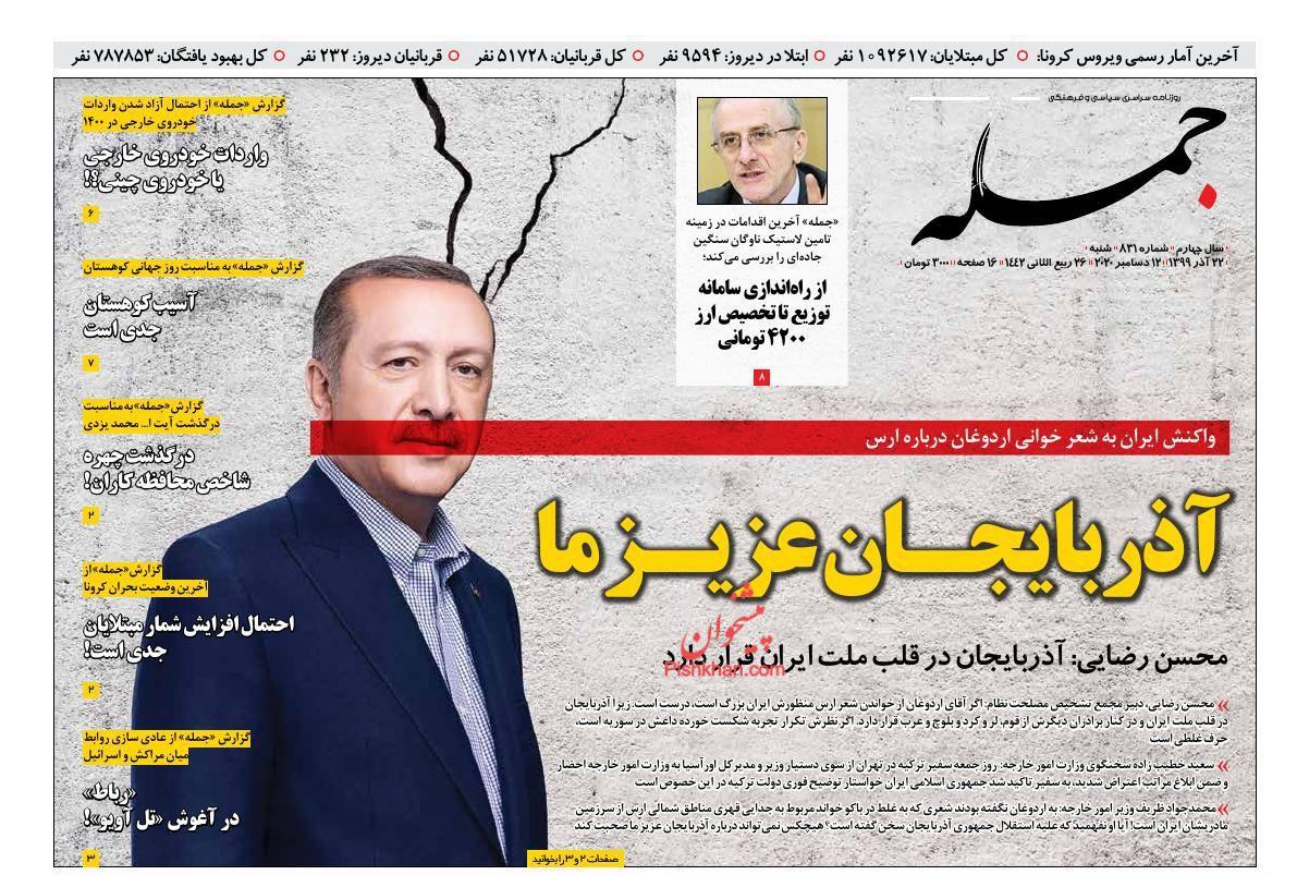 عناوین اخبار روزنامه جمله در روز شنبه ۲۲ آذر