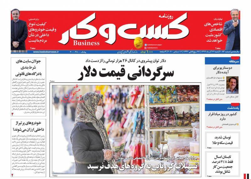 عناوین اخبار روزنامه كسب و كار در روز شنبه ۲۲ آذر