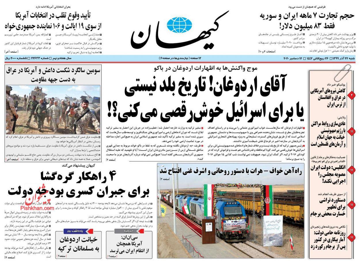 عناوین اخبار روزنامه کيهان در روز شنبه ۲۲ آذر