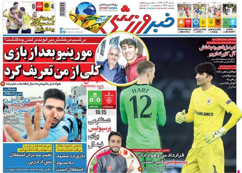 عناوین اخبار روزنامه خبر ورزشی در روز شنبه ۲۲ آذر