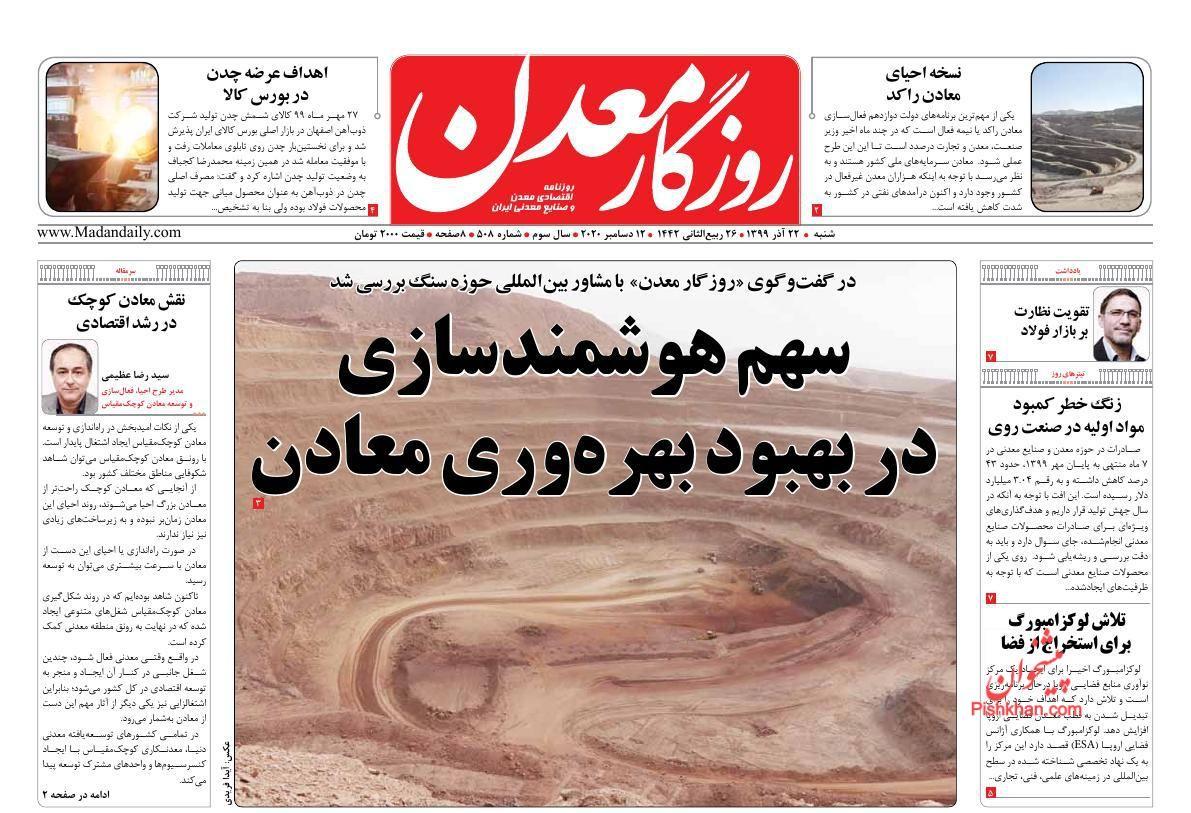 عناوین اخبار روزنامه روزگار معدن در روز شنبه ۲۲ آذر