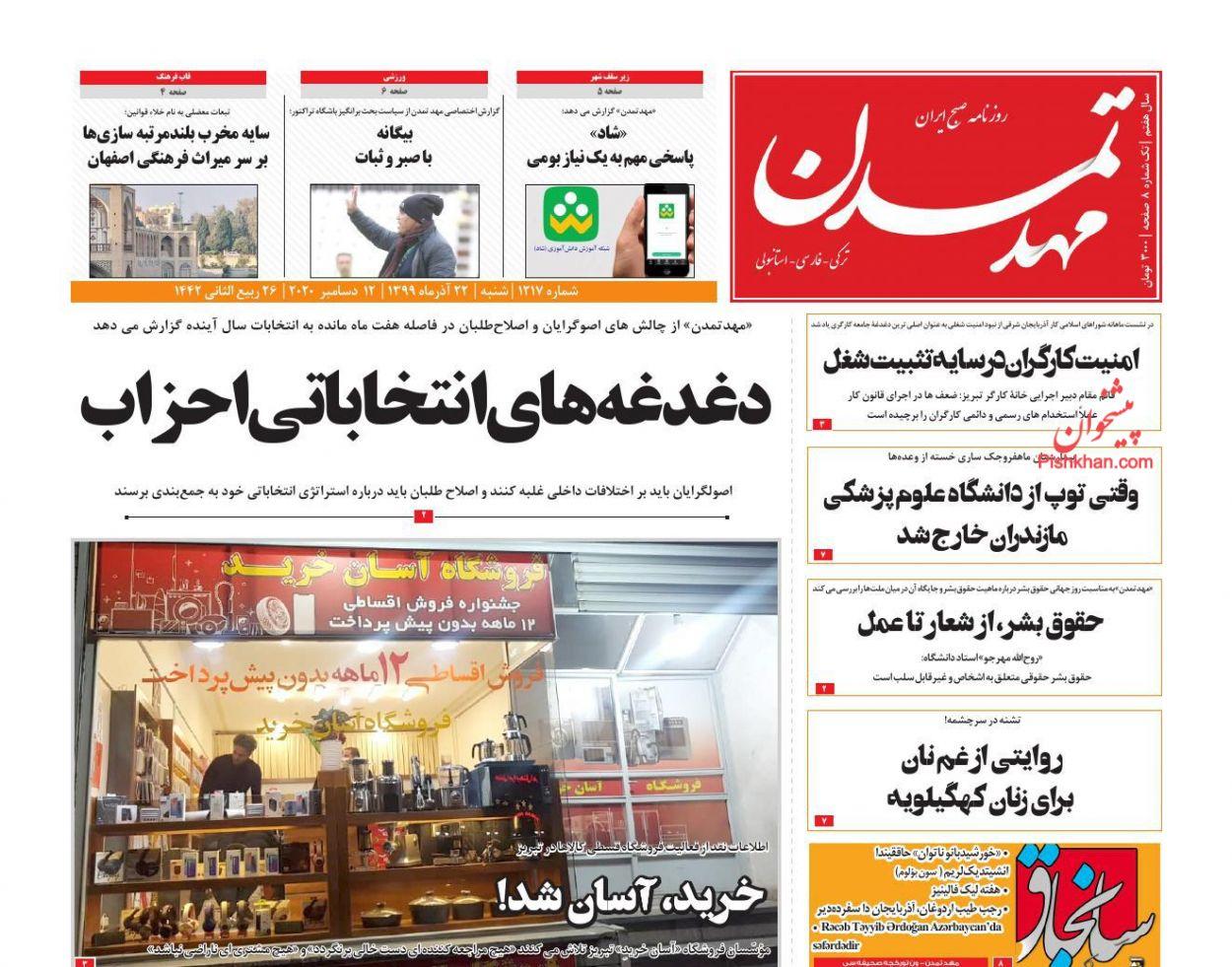 عناوین اخبار روزنامه مهد تمدن در روز شنبه ۲۲ آذر