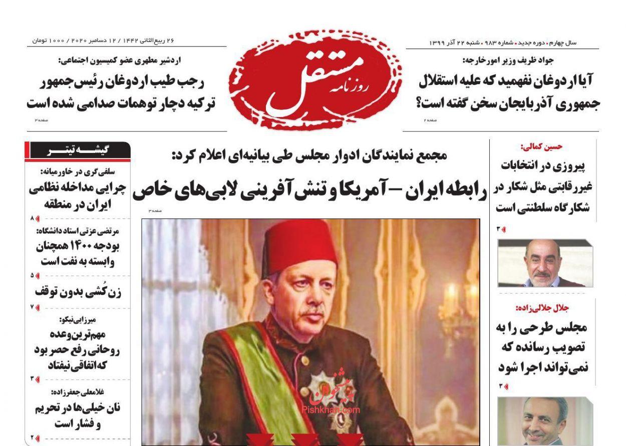 عناوین اخبار روزنامه مستقل در روز شنبه ۲۲ آذر
