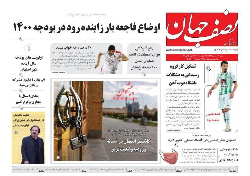 عناوین اخبار روزنامه نصف جهان در روز شنبه ۲۲ آذر