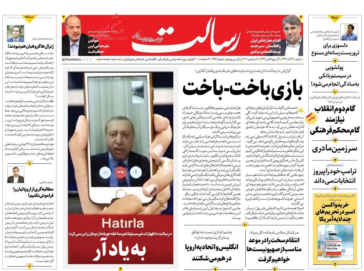 عناوین اخبار روزنامه رسالت در روز شنبه ۲۲ آذر