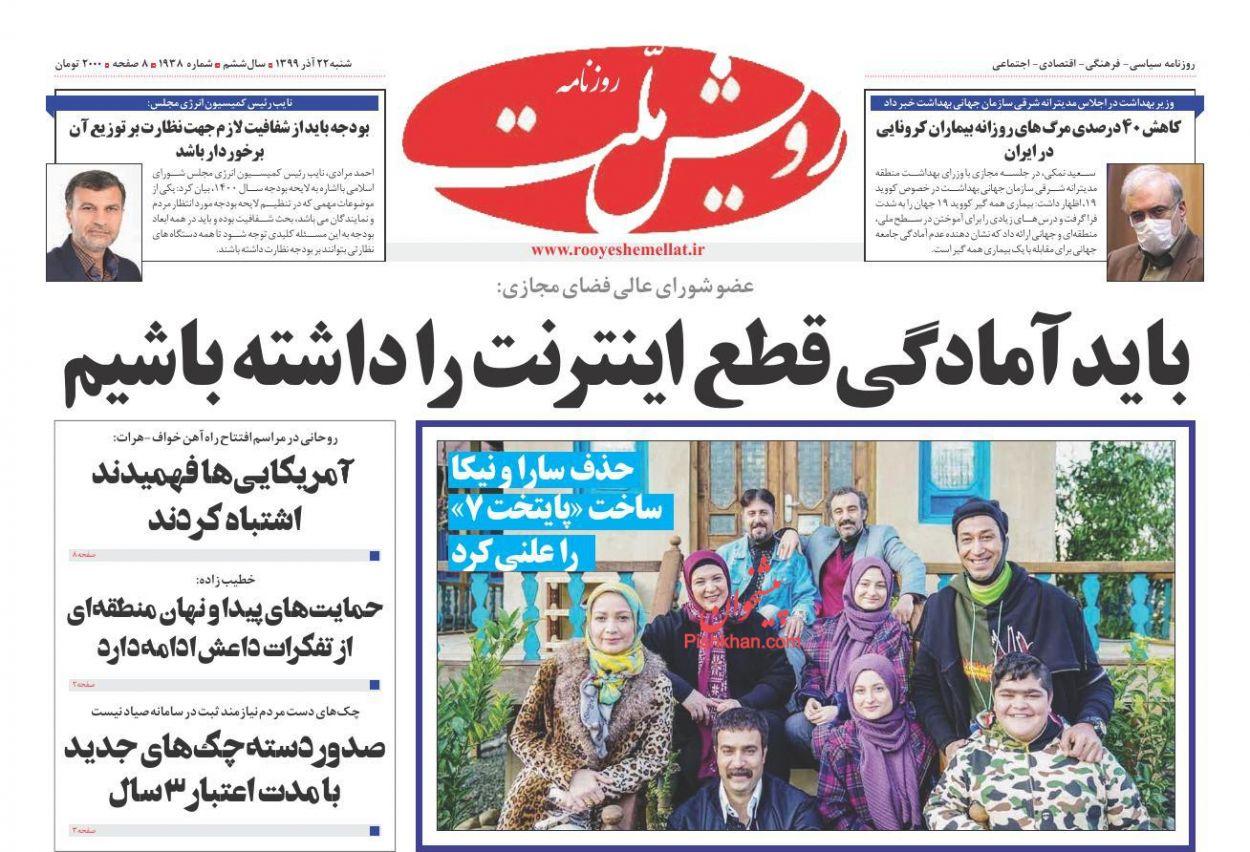 عناوین اخبار روزنامه رویش ملت در روز شنبه ۲۲ آذر